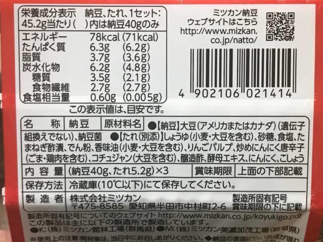 「ご飯に合う濃厚焼肉タレで食べる旨~い極小粒納豆」の原材料