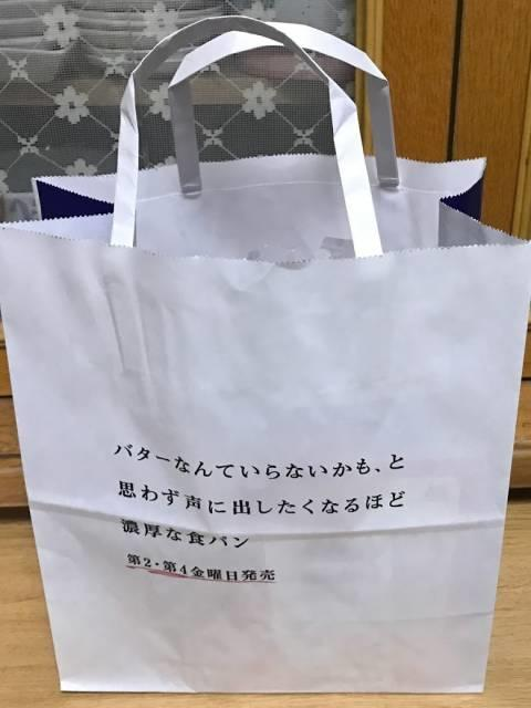 モスバーガーの食パンの紙袋
