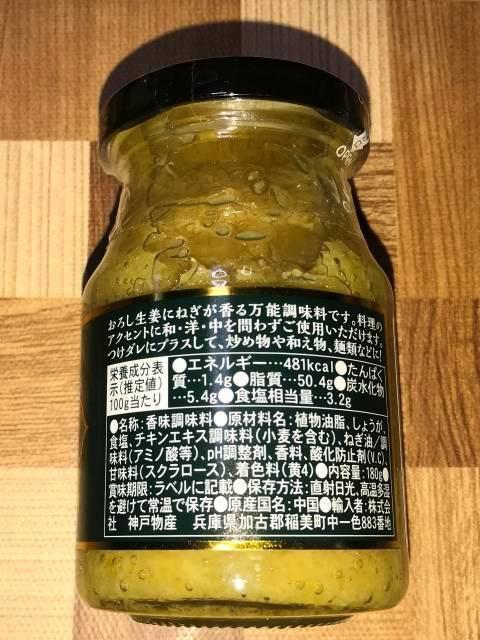 葱と生姜が香る万能調味料「姜葱醤」のラベル