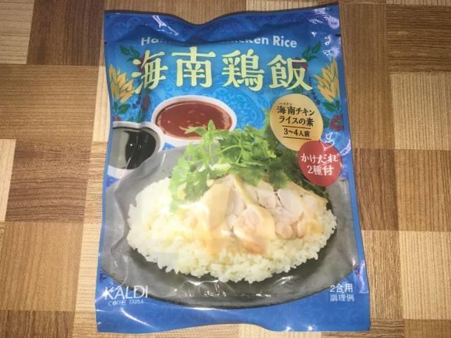 カルディの「海南鶏飯(海南チキンライスの素)」パッケージ