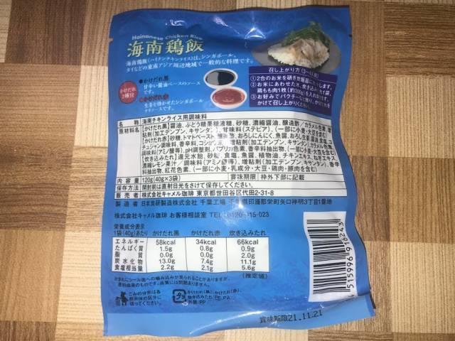 カルディの「海南鶏飯(海南チキンライスの素)」パッケージ裏