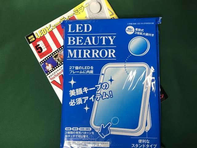 雑誌DIME5月号の特別付録は「LEDビューティミラー」