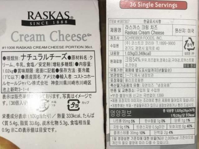 「RASKASクリームチーズ」のパッケージ説明書き