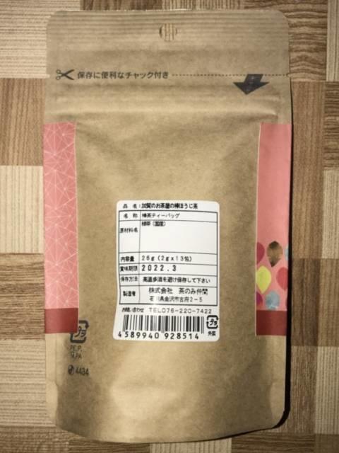 こととやの「加賀のお茶屋の棒ほうじ茶」パッケージ裏