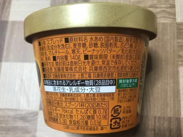 「加賀棒ほうじ茶ラテクリーム」パッケージサイド