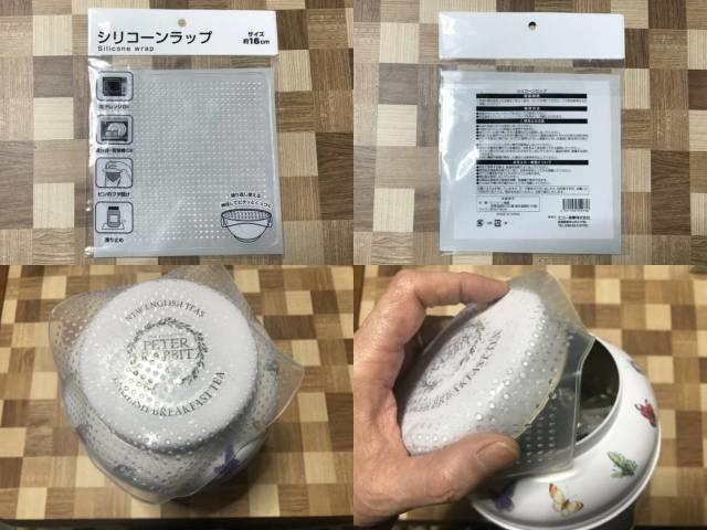 シリコンラップを使うと楽に缶の蓋が開けられる