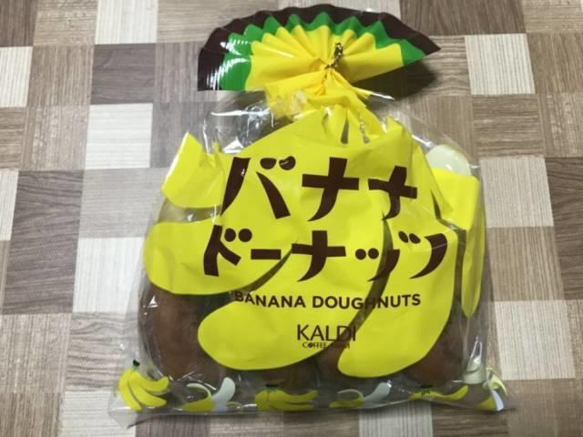 カルディのバナナドーナツのパッケージ
