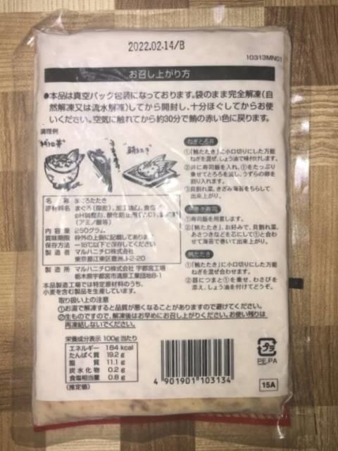 マルハニチロの冷凍「鮪たたき」パッケージ裏