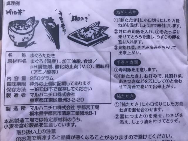 「鮪たたき」パッケージ裏のレシピ