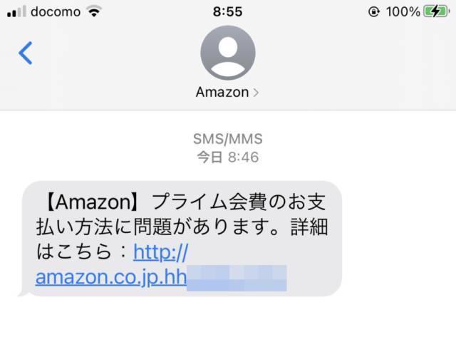 Amazonを騙る詐欺メッセージ