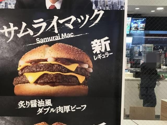 マクドナルドの新レギュラー「サムライマック」登場