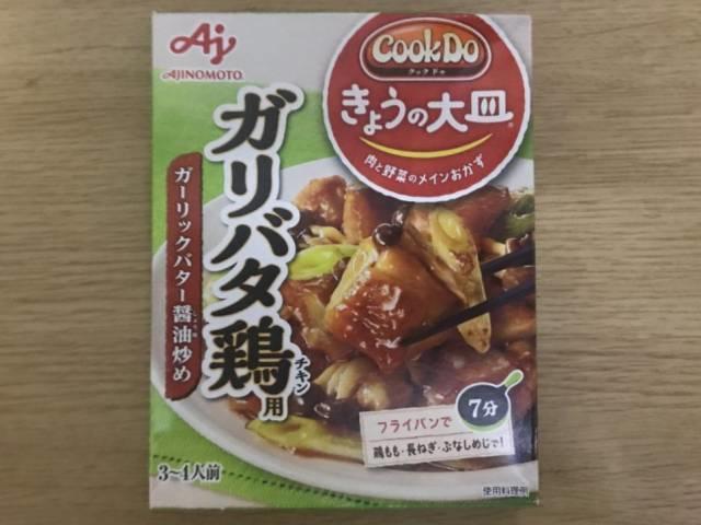 「クックドゥ きょうの大皿」の「ガリバタ鶏用」パッケージ
