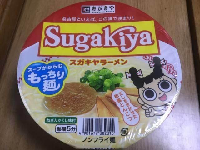 カップ麺のスガキヤラーメン