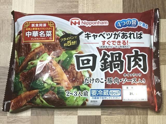 日本ハムの「中華名菜 回鍋肉」