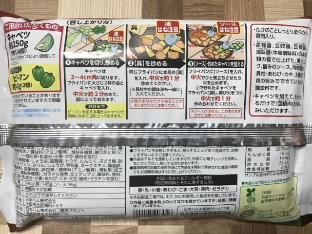 日本ハムの「中華名菜 回鍋肉」パッケージ裏