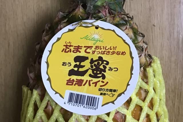 台湾パインの「王蜜」ブランド