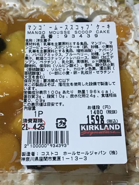 コストコの「マンゴームーススコップケーキ」表示ラベル