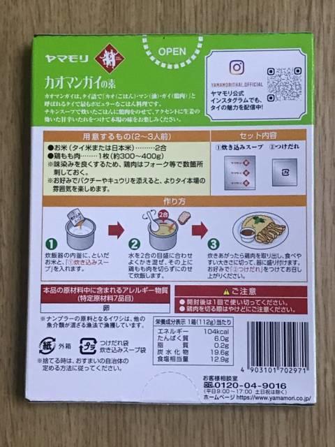ヤマモリの「カオマンガイの素」パッケージ裏