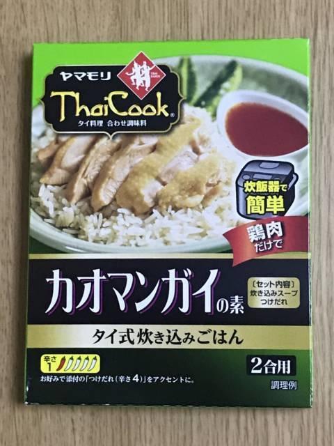ヤマモリの「カオマンガイの素」パッケージ