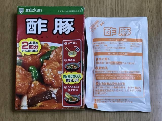 ミツカンの中華の素「酢豚」