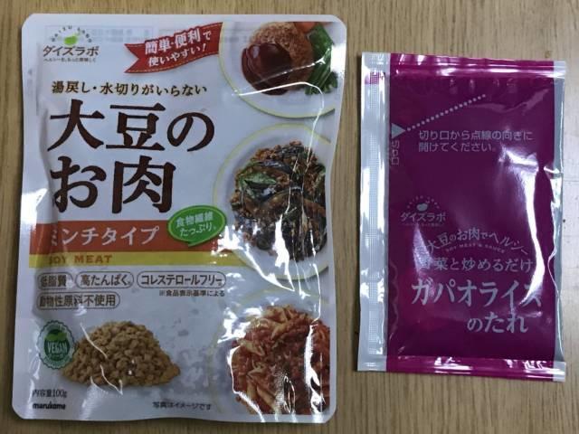 大豆のお肉でヘルシー「ガパオライス」パッケージ内容物