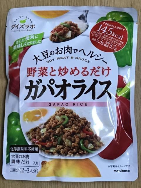 大豆のお肉でヘルシー「ガパオライス」パッケージ
