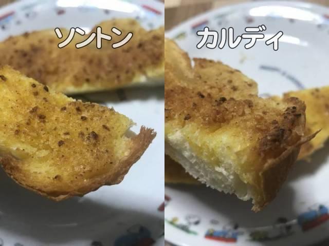 ソントン「ポテトースト カレー味」とカルディ「ぬって焼いたらカレーパン」を塗ったトーストをひとくち
