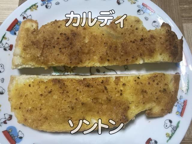 ソントン「ポテトースト カレー味」とカルディ「ぬって焼いたらカレーパン」を塗ってトースト