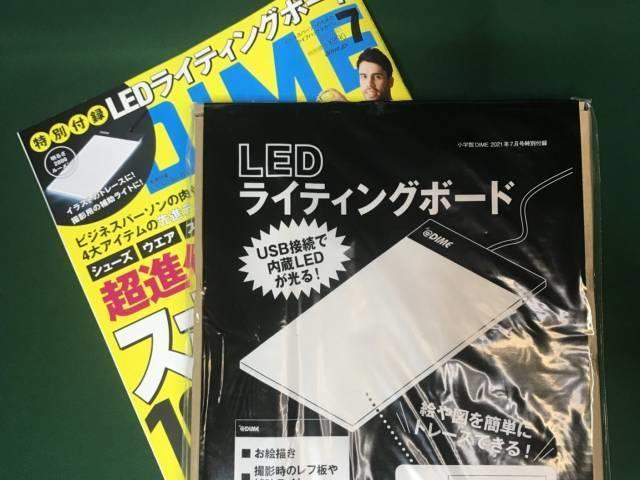 雑誌DIME7月号と特別付録