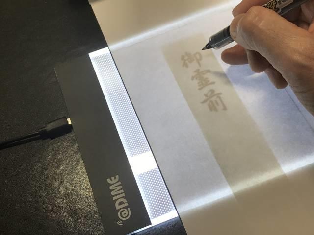 筆文字のトレースで「LEDライティングボード」を使う