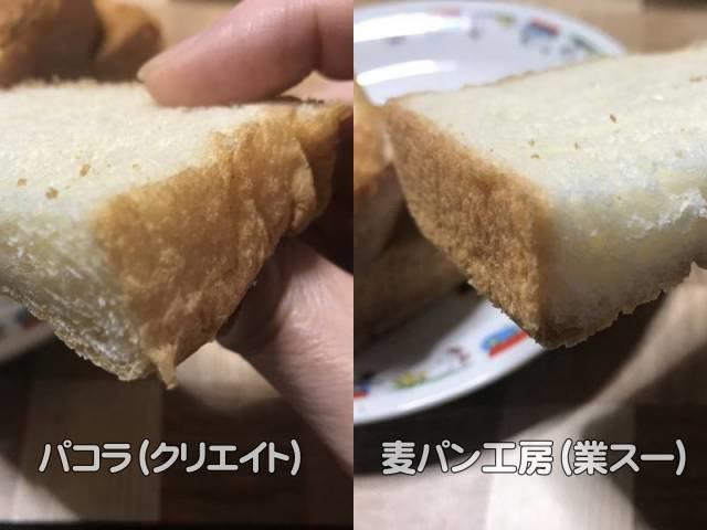 スライスした「天然酵母食パン」食べ比べ