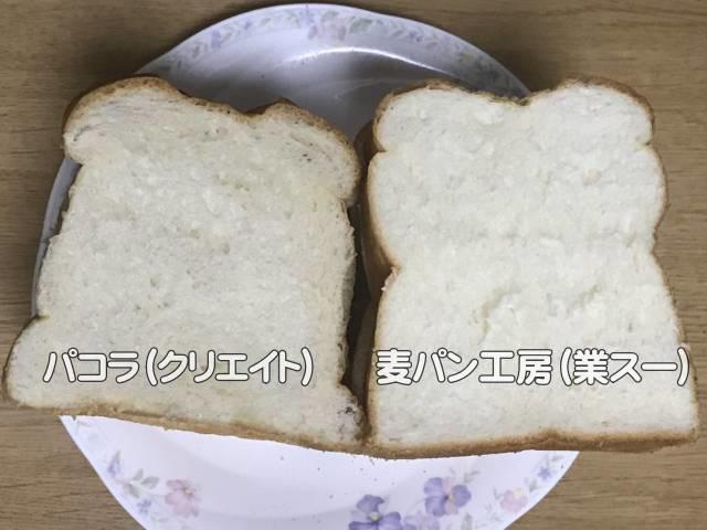 スライスした「天然酵母食パン」比較