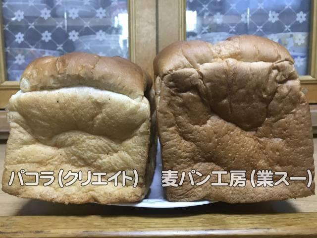 「天然酵母食パン」の高さ比較