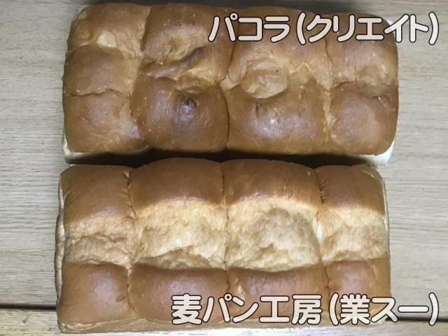 「天然酵母食パン」の長さ比較