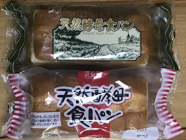 業務スーパーの「天然酵母食パン」とクリエイトの「天然酵母食パン」