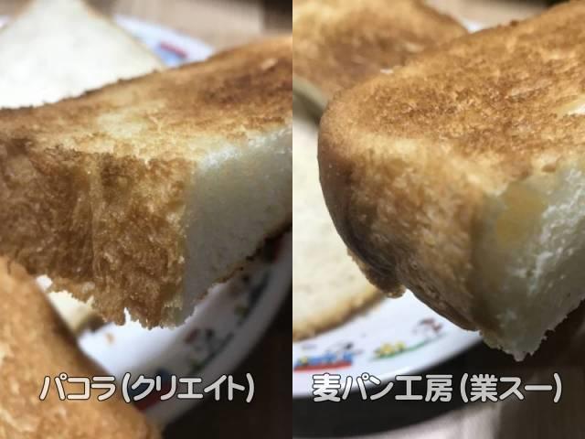 トーストした「天然酵母食パン」食べ比べ