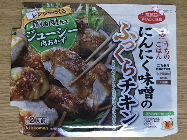 「にんにく味噌のふっくらチキン」パッケージ