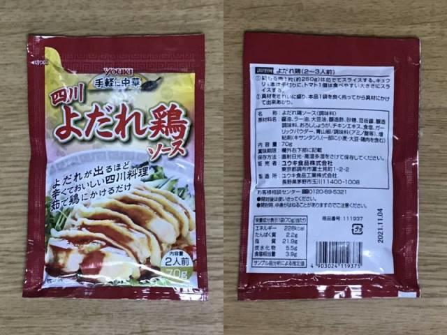 YOUKIの「四川よだれ鶏ソース」