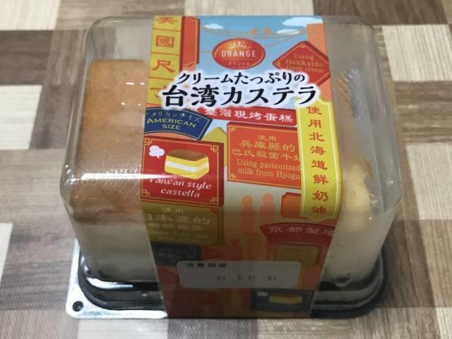 スーパーで買った「台湾カステラ」のパッケージ