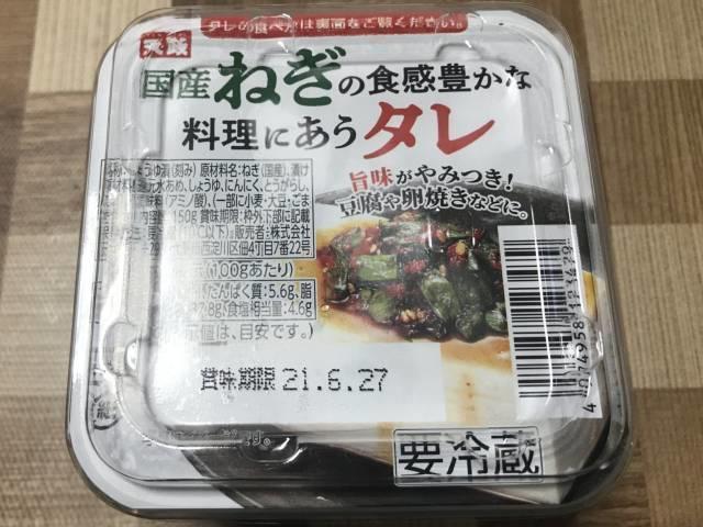 天政松下「国産ねぎの食感豊かな料理にあうタレ」パッケージ