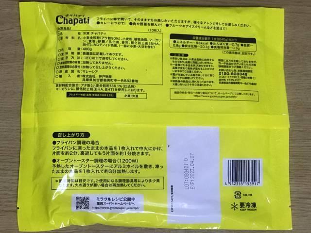 業務スーパーの冷凍「チャパティ」パッケージ裏