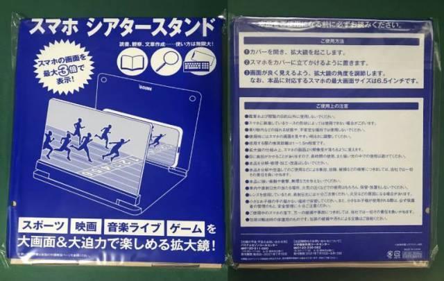 DIME8月号特別付録「スマホ シアタースタンド」パッケージ