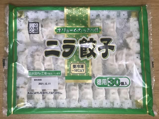 業務スーパーの「ニラ餃子」パッケージ