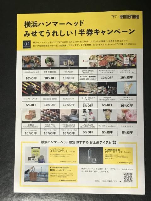 乗車券の半券で「横浜ハンマーヘッド」優待