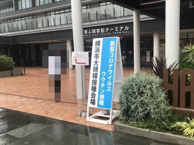 横浜の大規模接種会場