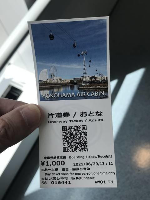 「YOKOHAMA AIR CABIN」の乗車券