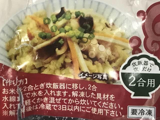三水フーズの冷凍「たこ飯の素」作り方