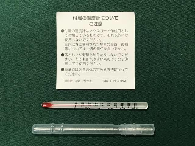 付属の温度計