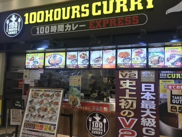 100時間カレーの店舗