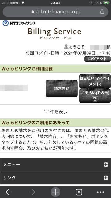 NTTファイナンスのWebビリング